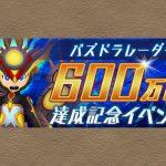 【レーダー】パズドラレーダー600万DL達成記念イベントが来る!