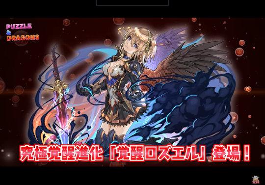 【動画】新天使シリーズが覚醒進化!覚醒ロズエルや覚醒ファミエルが実装