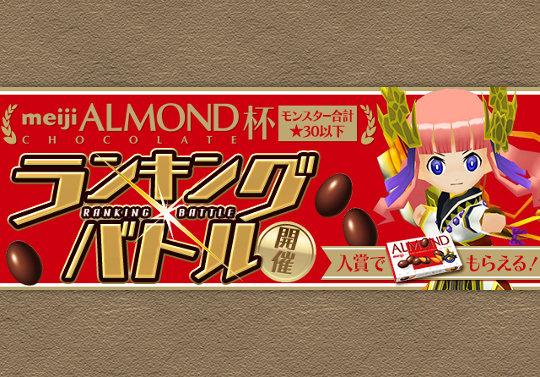 【レーダー】11月27日12時からランキングバトル「明治アーモンドチョコレート」杯【モンスター合計★30以下】開催!入賞でアーモンドチョコがもらえる