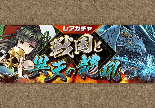 新レアガチャイベント「戦国と異天の龍吼」が11月23日12時から開催!