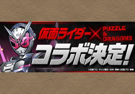 仮面ライダーコラボが決定!12月3日10時からスタート