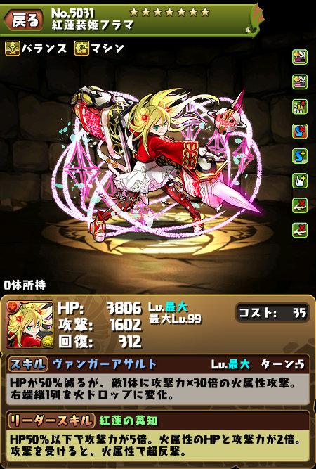 ・紅蓮装姫フラマ