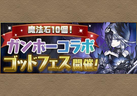 11月28日12時から魔法石10個ガンホーコラボゴッドフェスが開催!闇リーチェや神道花梨がラインナップ