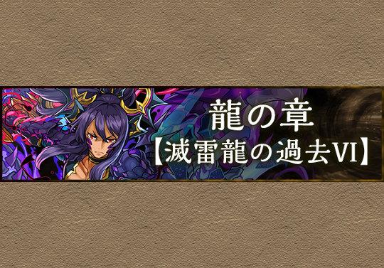 龍の章ストーリーを更新!「滅雷龍の過去Ⅵ」