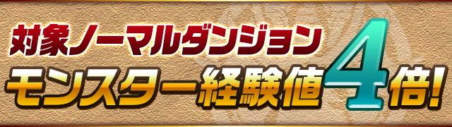 対象ノーマルダンジョンのモンスター経験値4倍!!