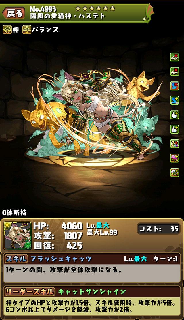 陽風の愛猫神・バステト2