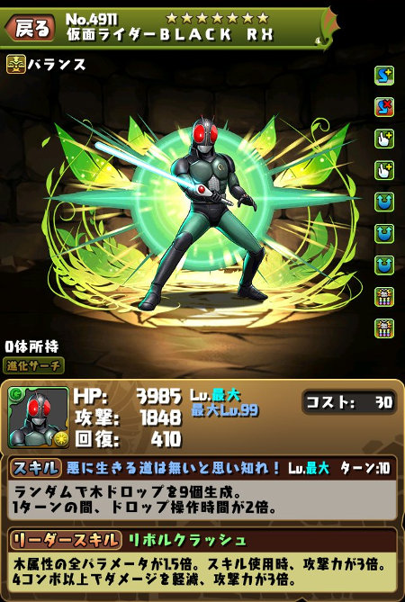 仮面ライダーブラックRXのステータス画面