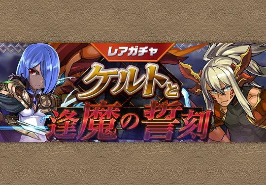新レアガチャイベント「ケルトと逢魔の誓刻」が12月7日12時から開催!