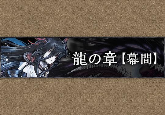 龍の章ストーリーを更新!「幕間」