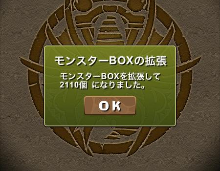 のっちのボックスが2100に