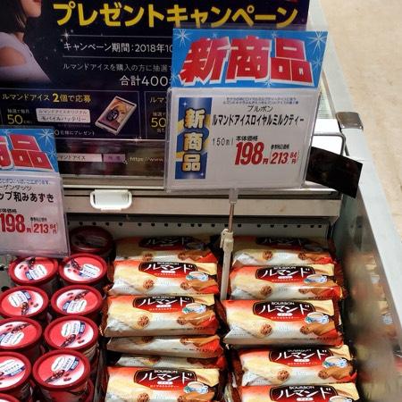 ルマンドアイスが198円で売ってた