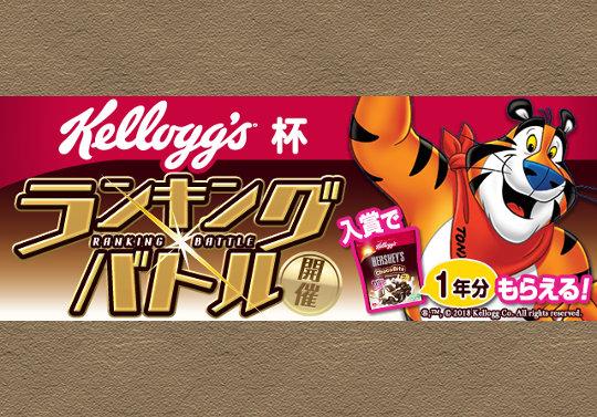 【レーダー】12月18日12時からランキングバトル「Kellogg's」杯開催!入賞でケロッグハーシーチョコビッツ1年分がもらえる