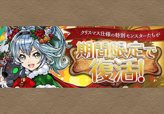 12月17日からクリスマスガチャ・クリスマスダンジョンが登場!