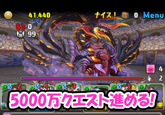 パズドラ女子「仮面ライダーRXパで5000万DLクエスト2進める!」