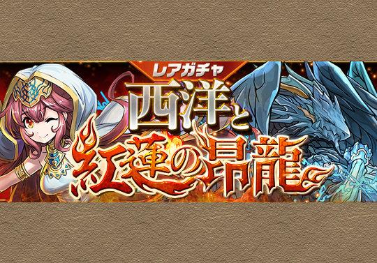 新レアガチャイベント「西洋と紅蓮の昂龍」が12月21日12時から開催!