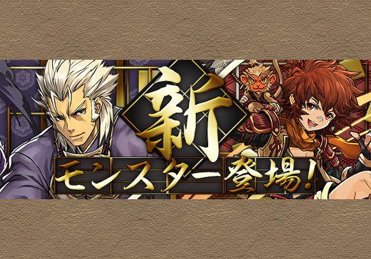 12月24日12時から豊臣秀吉や徳川家康など戦国の神第3弾が登場!