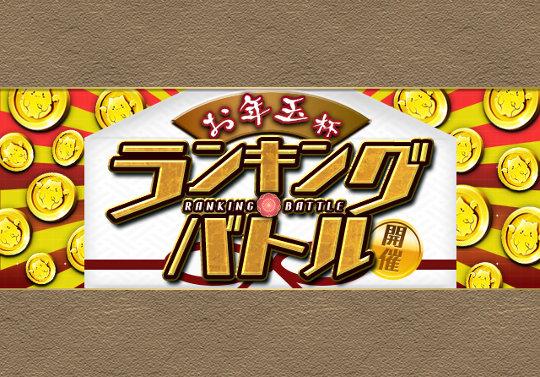 【レーダー】1月1日12時からランキングバトル「お年玉」杯開催!