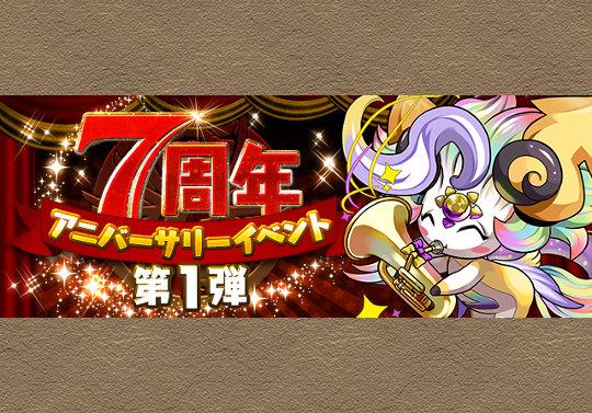 「7周年!アニバーサリーイベント」第1弾を実施!