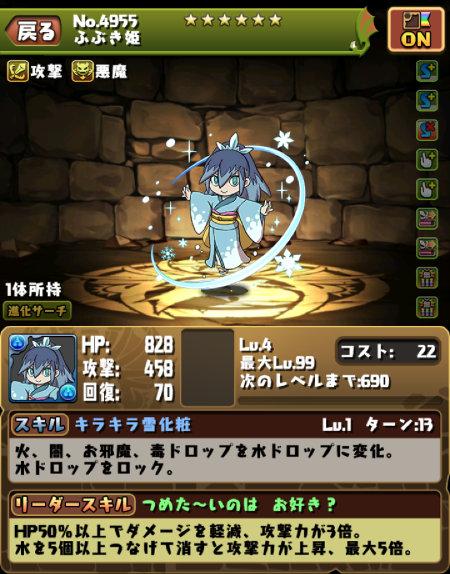 ふぶき姫のステータス画面