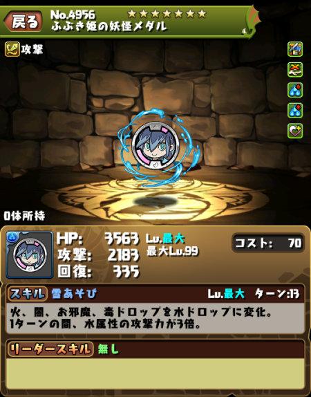 ふぶき姫の妖怪メダルのステータス画面