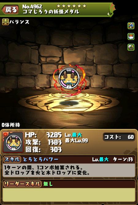 コマじろうの妖怪メダルのステータス画面