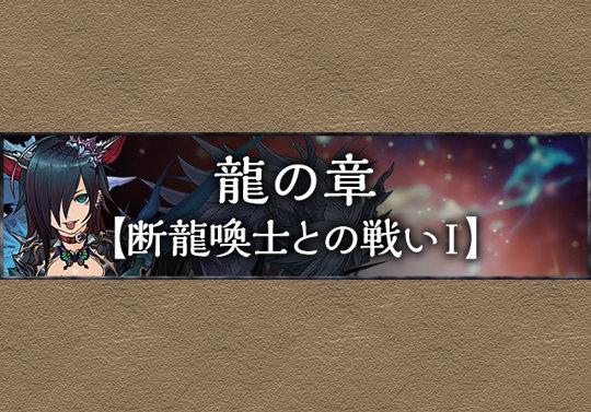 龍の章ストーリーを更新!「断龍喚士との戦いⅠ」「断龍喚士との戦いⅡ」の2話を追加