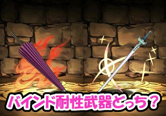 【投票】パズドラ女子「バインド耐性武器作るなら神威とアスナのどっち?」