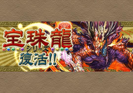 1月14日から週替りでスペダン「宝珠龍」が登場!