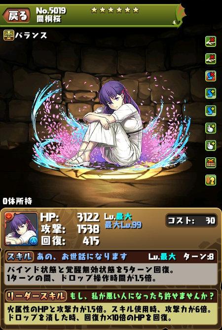 間桐桜のステータス画面