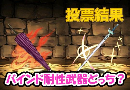 【投票結果】パズドラ女子「バインド耐性武器作るなら神威とアスナのどっち?」