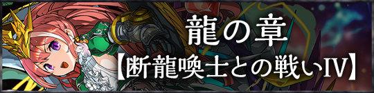 断龍喚士との戦いⅣ