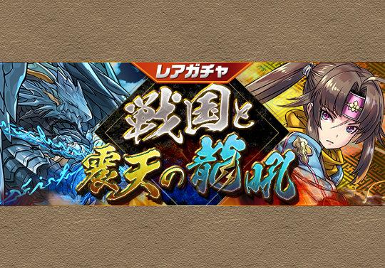 新レアガチャイベント「戦国と震天の龍吼」が1月18日12時から開催!