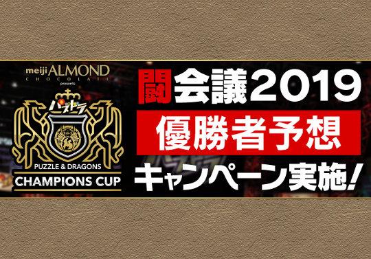 パズドラチャンピオンズカップ 闘会議2019優勝者予想キャンペーンを実施!1月19日15時から