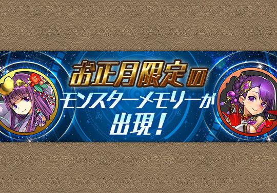 【レーダー】1月21日10時からお正月限定のモンスターメモリーが出現!