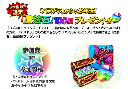 【小学生以下限定】魔法石100個を配布!次世代ワールドホビーフェア19名古屋大会で