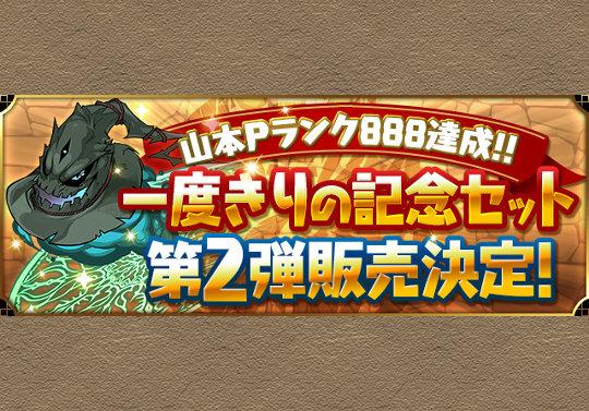 山本Pランク888達成!!一度きりの記念セット第2弾販売決定!5000円で販売
