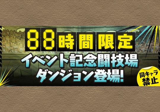 1月24日20時から「88時間限定!イベント記念闘技場【同キャラ禁止】」が登場!