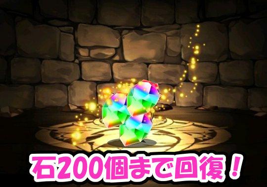 パズドラ女子「魔法石88個配布!石200個台まで回復した!」