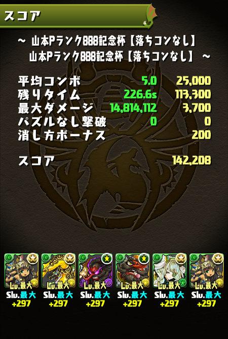山本Pランク888記念杯 14万2000点