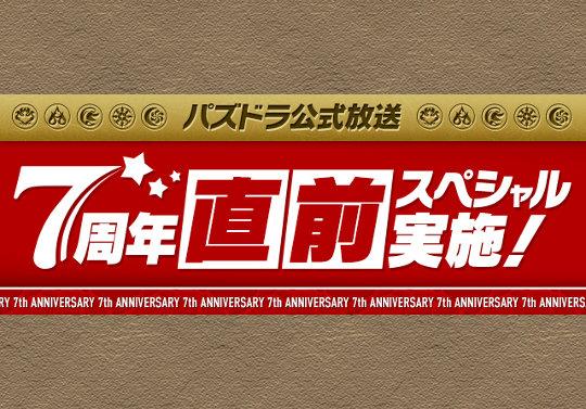 1月30日20時から「パズドラ公式放送~7周年直前スペシャル~」をYouTubeライブで配信!