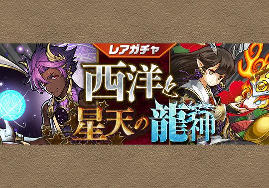 新レアガチャイベント「西洋と星天の龍神」が1月25日12時から開催!