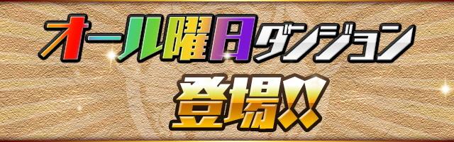 「オール曜日ダンジョン」登場!!