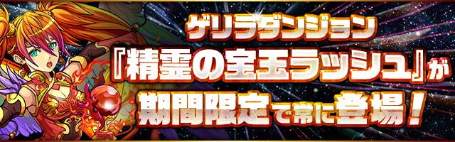 ゲリラダンジョン「精霊の宝玉ラッシュ」が期間限定で常に登場!
