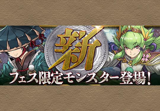 1月31日12時から新フェス限「龍刀士」2体が登場!