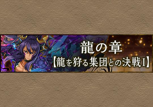 龍の章ストーリーを更新!「龍を狩る集団との決戦Ⅱ」「龍を狩る集団との決戦Ⅰ」の2話を追加