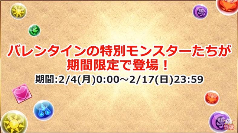 【公式放送】バレンタインソニア、バレンタインヴィーナスのイラストを公開!