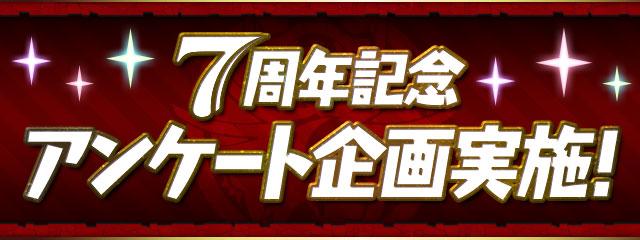 7周年記念アンケート実施!!