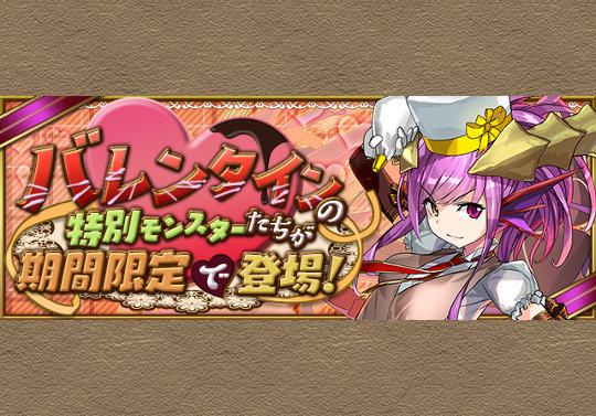 2月4日からバレンタインガチャ&ダンジョンが登場!