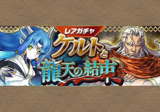 新レアガチャイベント「ケルトと龍天の結束」が2月8日12時から開催!