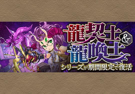 2月8日12時から龍契士&龍喚士ガチャ&ドラゴンフォレストが登場!